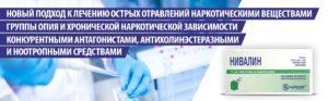 Новый подход к лечению острых отравлений наркотическими веществами