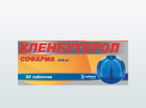 Кленбутерол для лечения астмы и бронхита