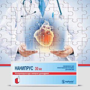 Нанипрус Лечение сердечной недостаточности