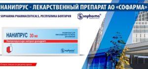 Нитровазорегулятор